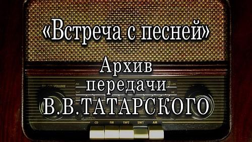 Архив выпусков передачи Виктора Татарского «Встреча с песней»